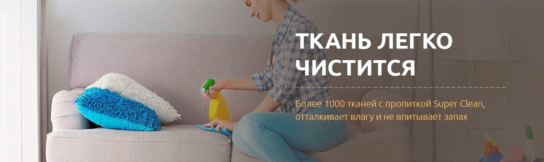 Легко чистящиеся ткани