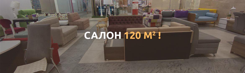 Новый салон